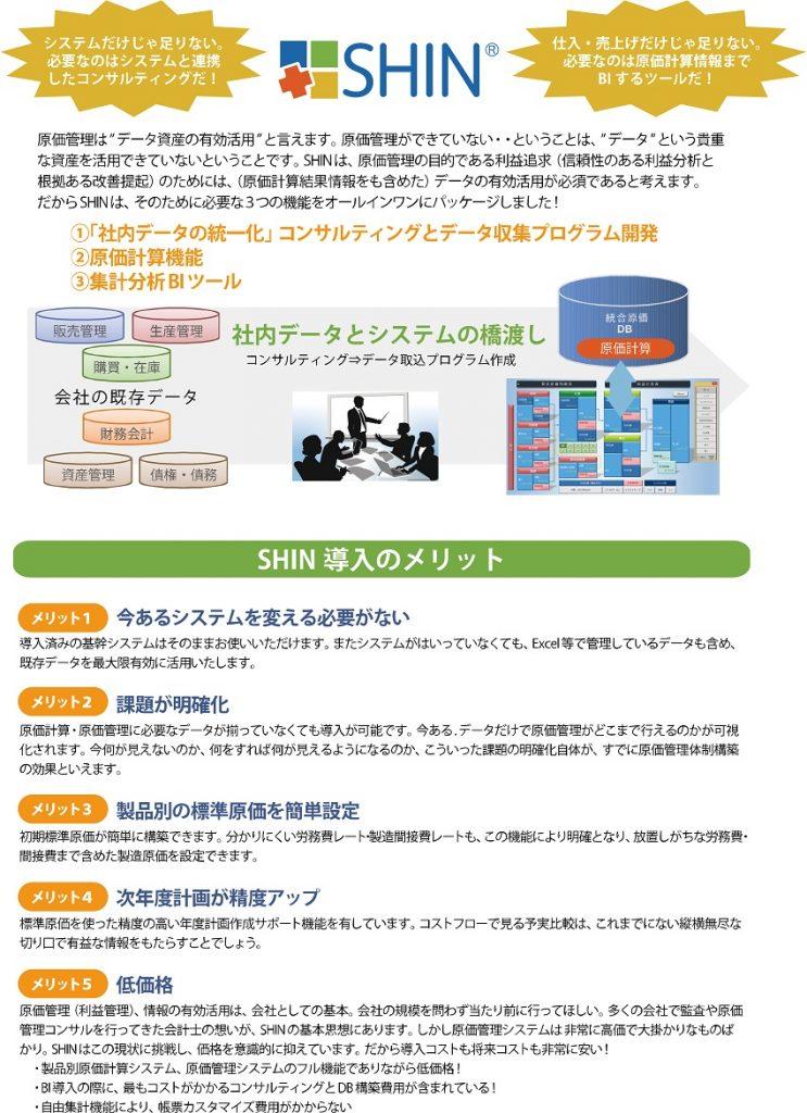 システムはそのまま!SHINは既存システムにアドオン導入。